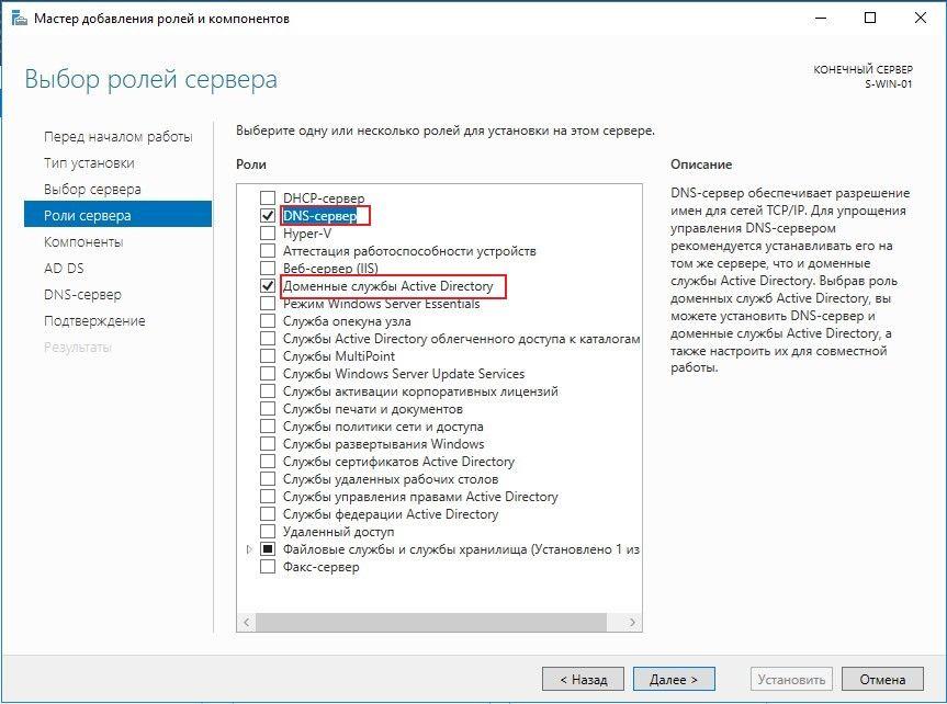 Установка Active Directory Windows, добавление ролей DNS и AD