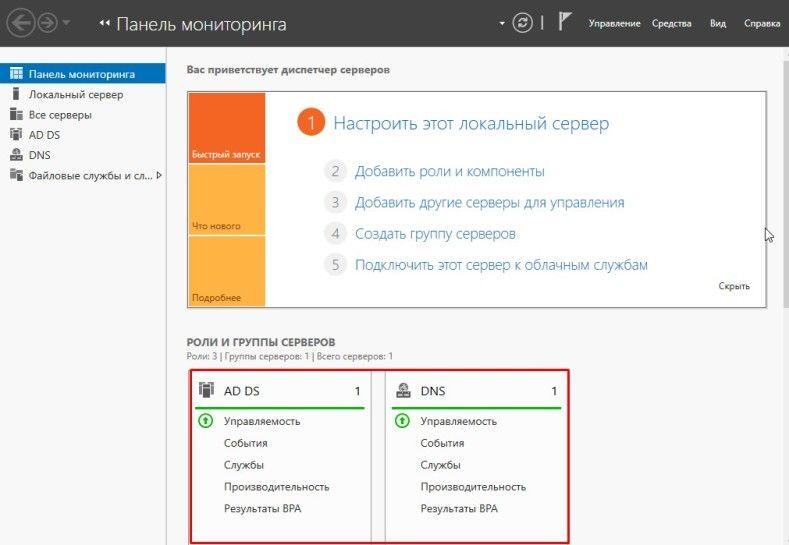Установка Active Directory Windows, монитор работы служб AD и DNS