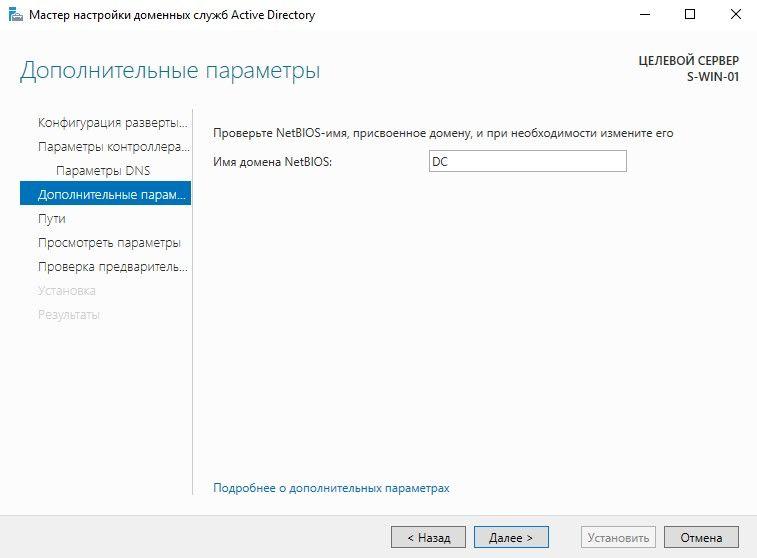 Установка Active Directory Windows, указание имени NetBIOS