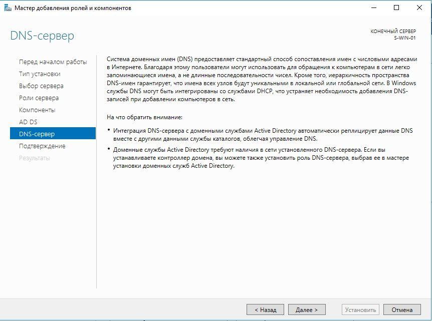 Установка Active Directory Windows, общая информация DNS
