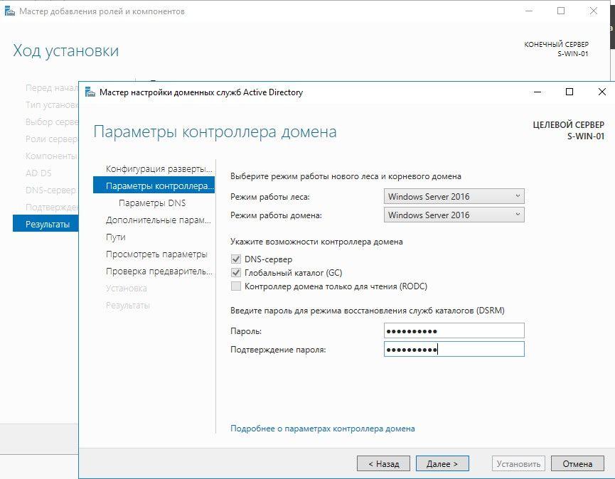 Установка Active Directory Windows, параметры нового DC