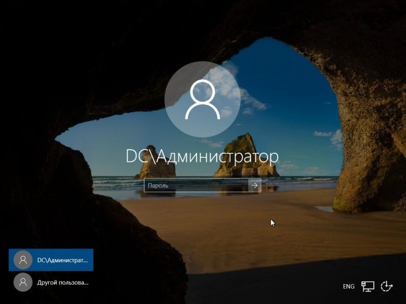 Установка Active Directory Windows, первый вход через каталог DC\