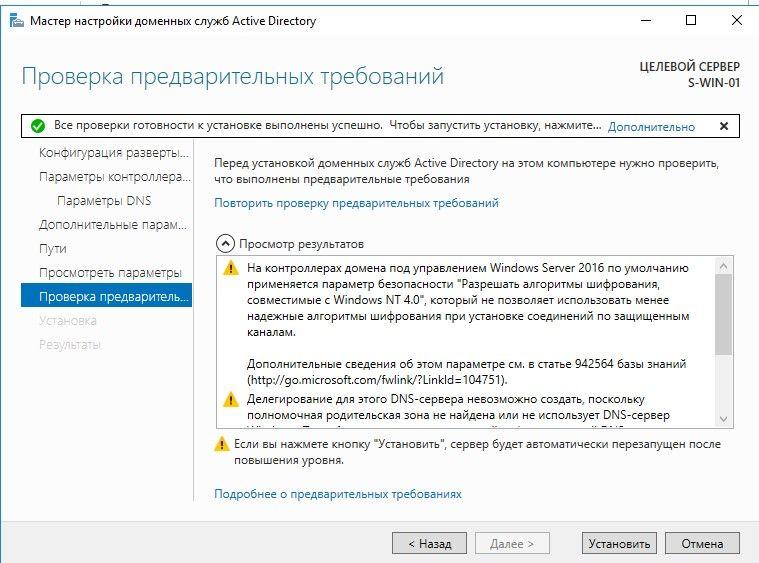 Установка Active Directory Windows, процесс установки DC
