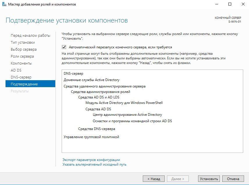 Установка Active Directory Windows, подтверждение установки