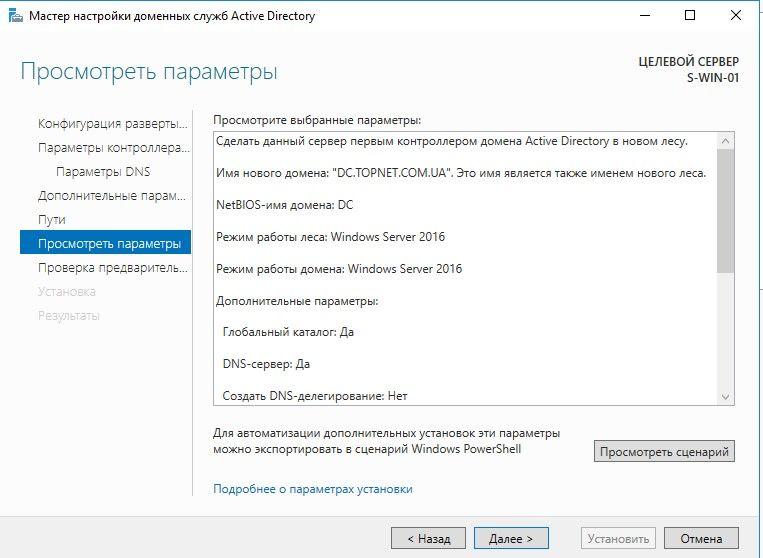 Установка Active Directory Windows, просмотр всех параметров