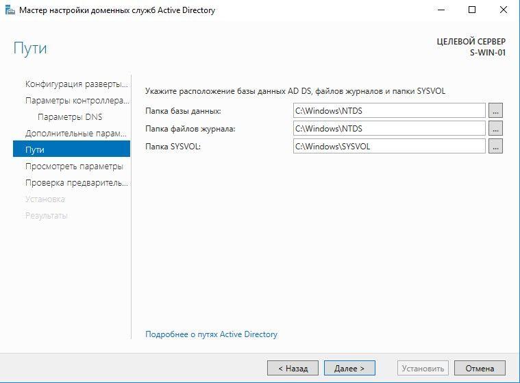 Установка Active Directory Windows, места хранения БД для DC