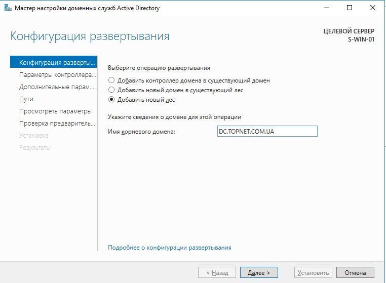 Установка Active Directory Windows, добавление нового DC