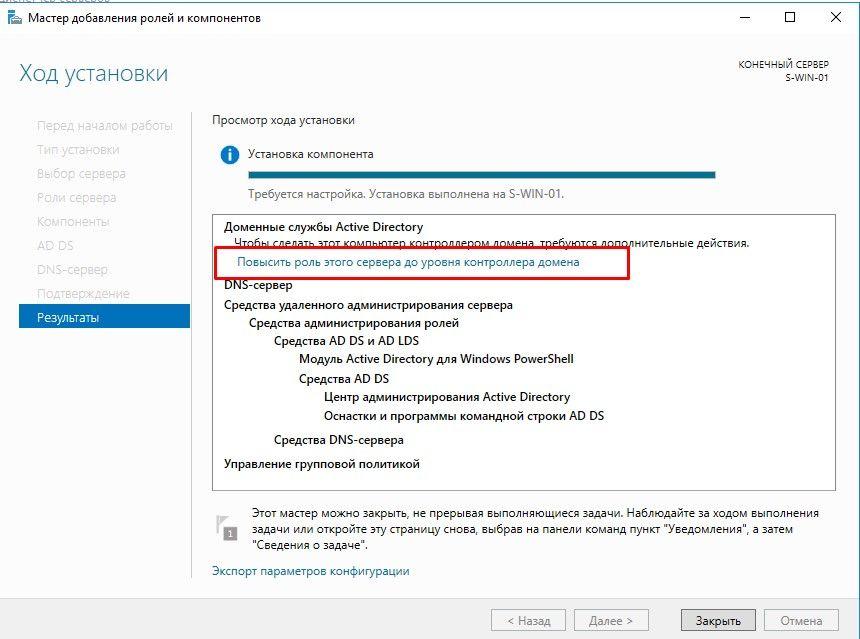 Установка Active Directory Windows, установить DC