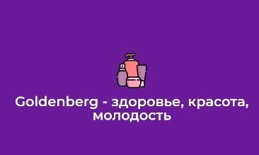 Создание сайта Wordpress Goldenberg.od.ua