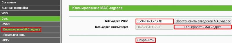 Клонирование MAC-адреса роутера TP-link TL-WR841N