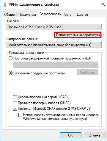 Настройка MikroTik VPN сервер L2TP, настройка VPN клиента Windows