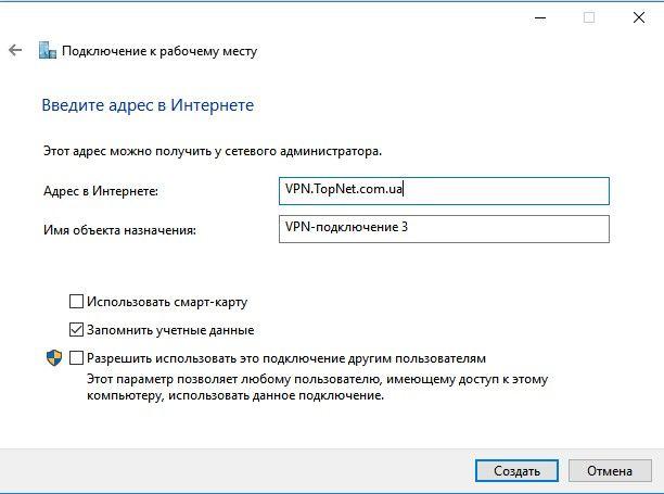 Настройка MikroTik VPN сервер L2TP, указать адрес VPN сервера