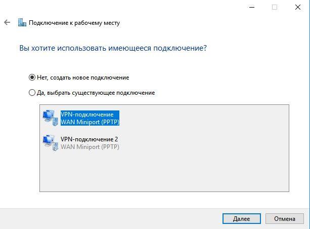 Настройка MikroTik VPN сервер L2TP, выбор нового подключения