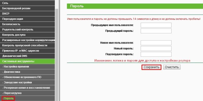 Настройка роутера TP-link TL-WR841N, Обновление учётной записи администратора