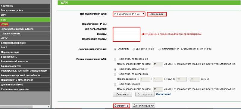 Настройка роутера TP-link TL-WR841N, PPPOE подключение