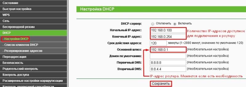 Настройка роутера TP-link TL-WR841N, настройка локальной сети (DHCP)