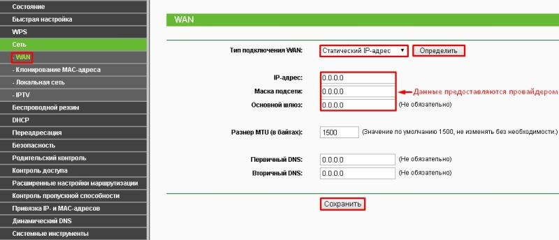 Настройка роутера TP-link TL-WR841N, статический IP