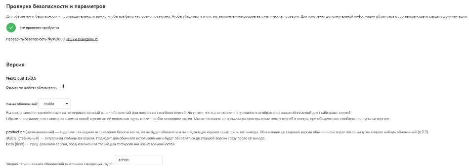 Nexcloud установка Ubuntu Server, проверка ошибок