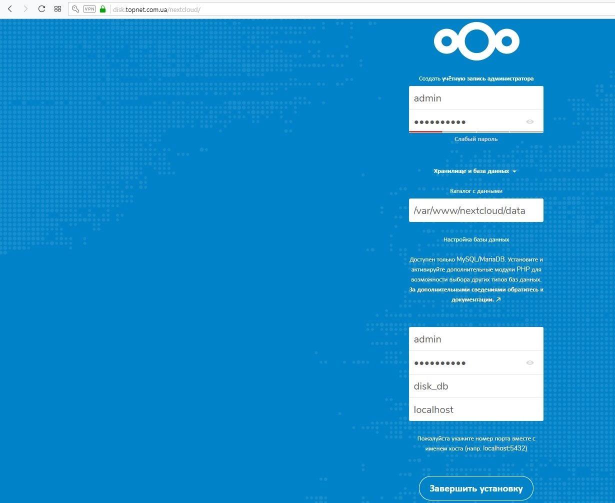 Nexcloud установка Ubuntu Server, первый запуск после установки