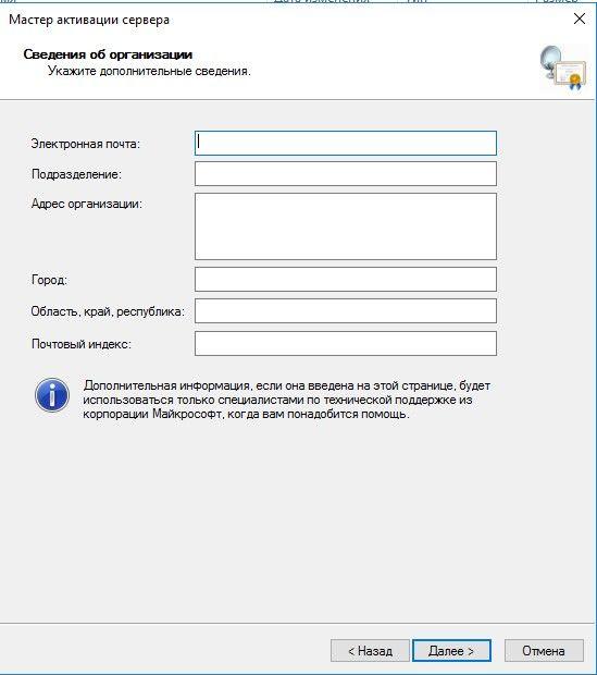 Установка и настройка службы удаленных рабочих столов RDP, мастер активация сервера, сведения об организации