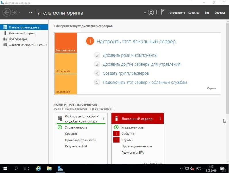 Установка Windows Server 2016, диспетчер сервера