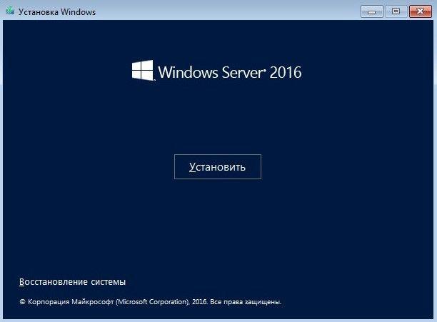 Установка Windows Server 2016, подтверждение установки