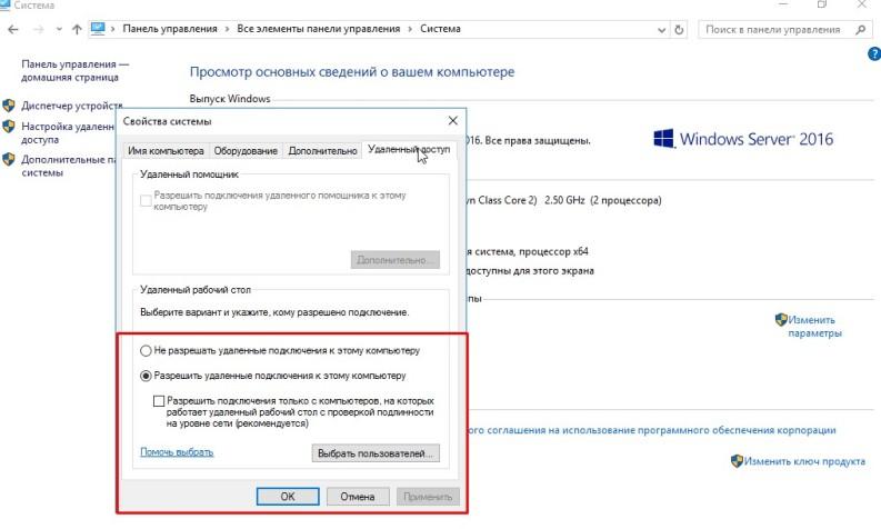 Установка Windows Server 2016, разрешить удаленное подключение