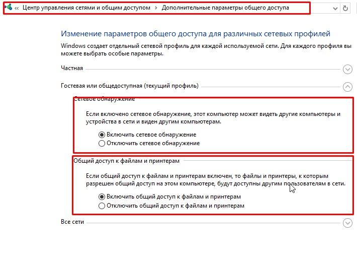 Установка Windows Server 2016, включить сетевую доступность