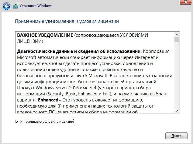 Установка Windows Server 2016, принятие лицензионного соглашения