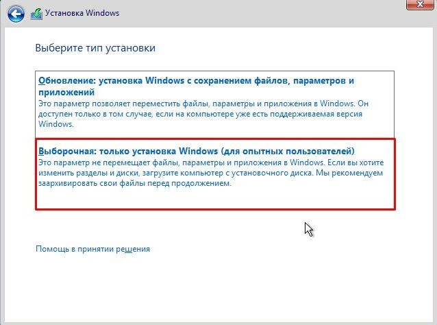 Установка Windows Server 2016, выбор типа установки