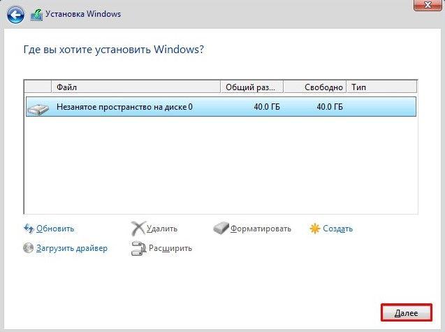 Установка Windows Server 2016, выбор раздела накопителя данных