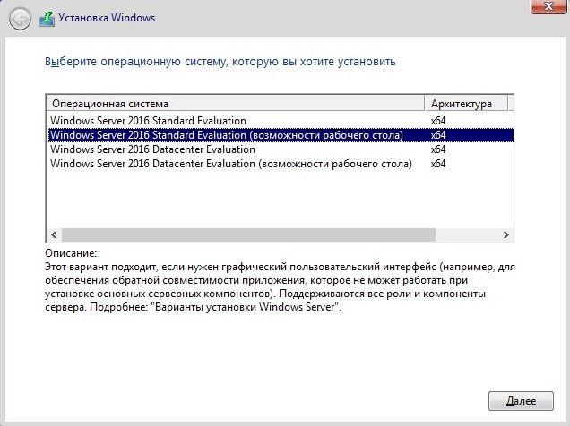 Установка Windows Server 2016, выбор дистрибутива
