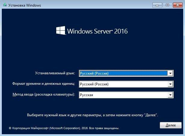 Установка Windows Server 2016, выбор языка